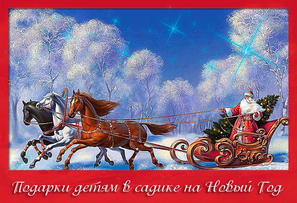 podarki-na-novii-god-v-detskom-sadike-1