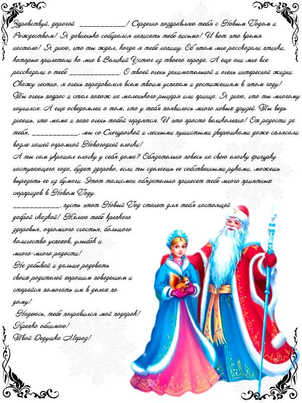 Письмо от Деда Мороза для мальчика.