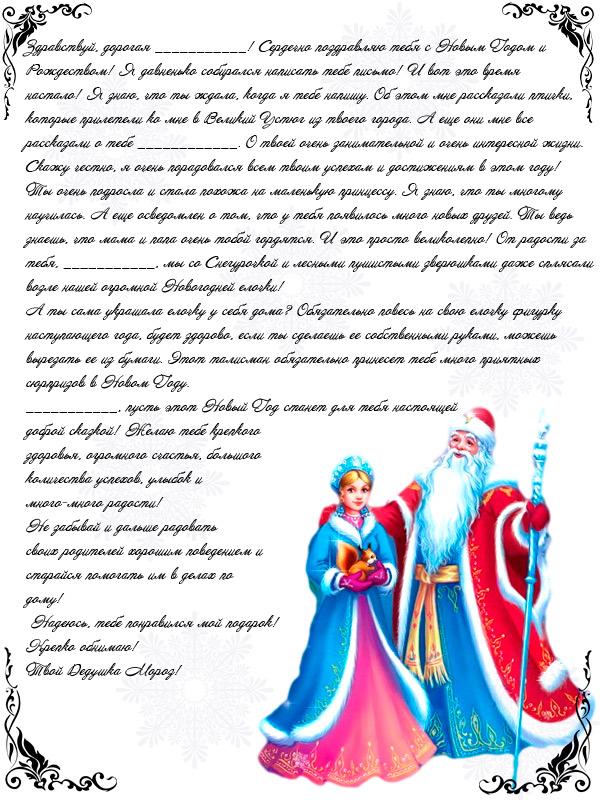 Письмо от Деда Мороза для девочки.
