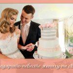 Подарки жениху на свадьбу от невесты: удивляем любимого интересным презентом
