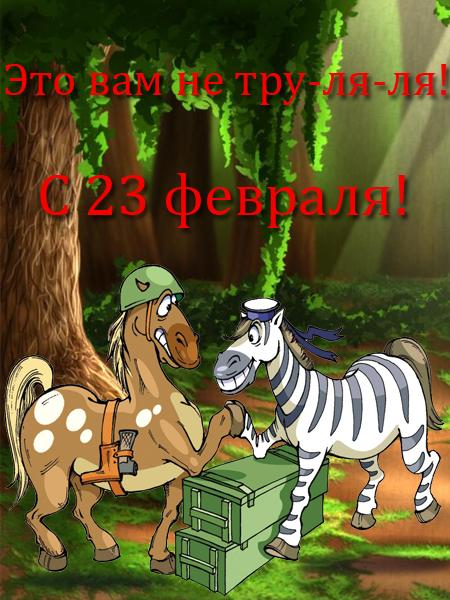 prikolnie-otkritki-na-23-fefraly-5
