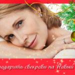 Что подарить свекрови на Новый год или радуем маму мужа презентом