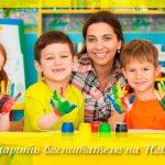 Что подарить воспитателю в детском саду на Новый год