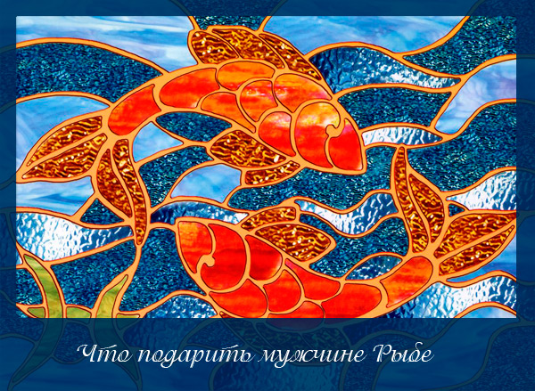 Подарок по зодиаку рыба 672