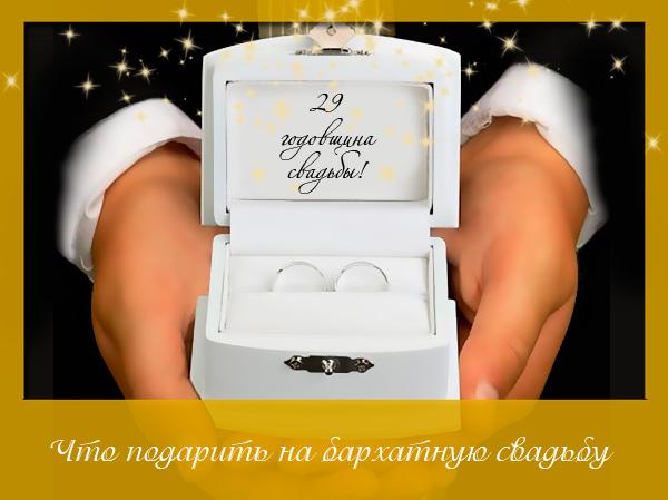 chto-podarit-na-29-godovchiny-svadbi
