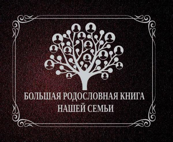 Родословная книга.
