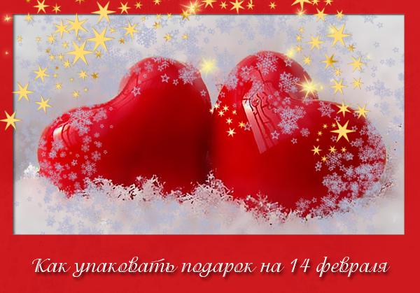 kak-ypakovat-podarok-na-14-fevraly-160