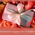 Выбираем необычные подарки на 14 февраля для своих вторых половинок
