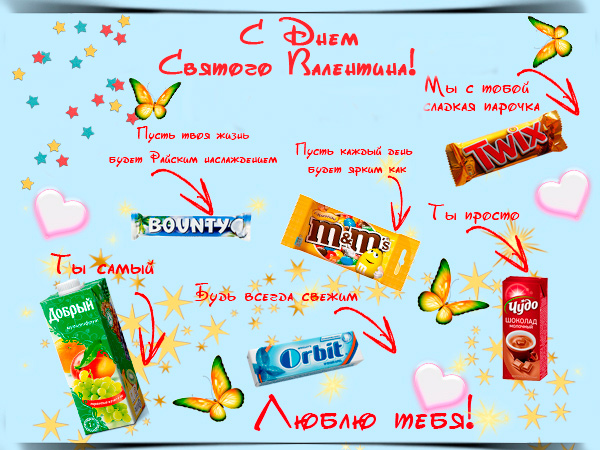 Идеальный подарок на 14 февраля парню заказать цветы на украине