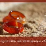 Как называется 34 годовщина свадьбы, традиции и что дарить