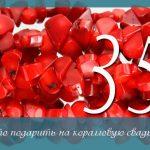 Название 35 годовщины + идеи подарков и традиции