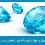 44 года свадьбы: название, символика, идеи подарков