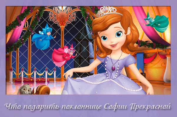 Что подарить поклоннице принцессы Софии Прекрасной