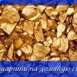 Золотые 50 лет свадьбы: идеи подарков, традиции и символика торжества