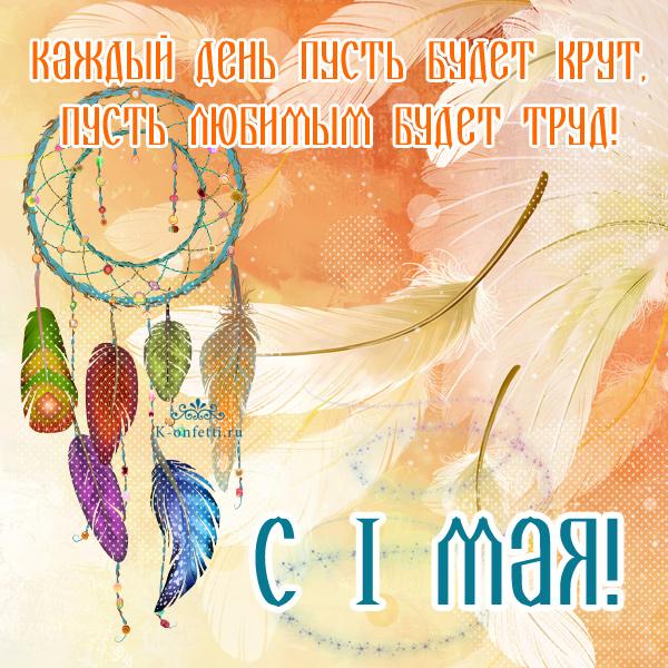 Первомайская открытка.