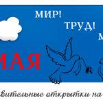 Красивые, яркие и эксклюзивные открытки на 1 мая