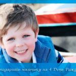 Подходящие по возрасту подарки мальчику на 4 года на День Рождения – лучшие идеи