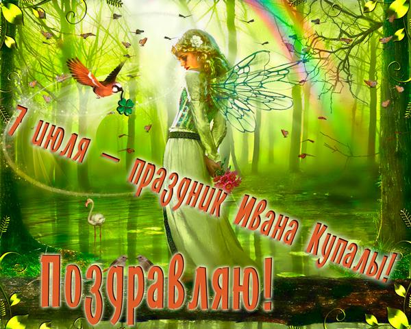Красивые картинки с днем Ивана Купалы – коллекция поздравительных открыток