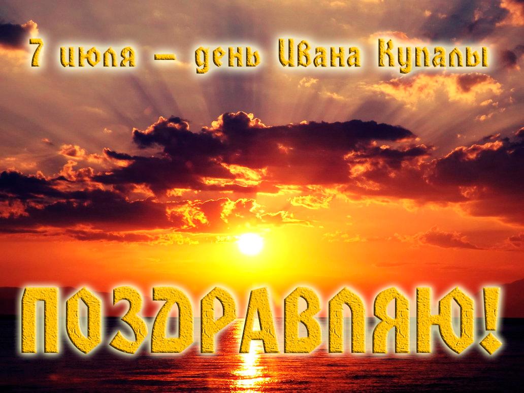 Картинки с днем Ивана Купалы – коллекция поздравительных открыток
