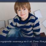 Замечательные подарки мальчику на 6 лет на День Рождения