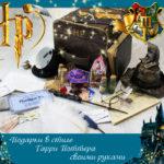 Замечательные подарки в стиле Гарри Поттера своими руками