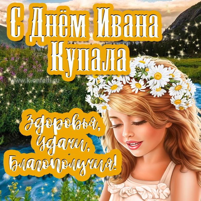 Красивая открытка с Днем Ивана Купала.