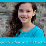 Выбираем интересные подарки девочке на 9 лет в День Рождения