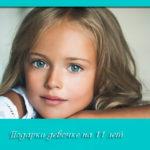 Классные подарки девочке на 11 лет: большая подборка отличных идей