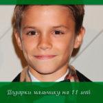Самые классные подарки мальчику на 11 лет (актуальные идеи)