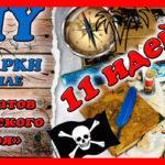 Ящик с подарками в стиле «Пиратов Карибского моря» своими руками