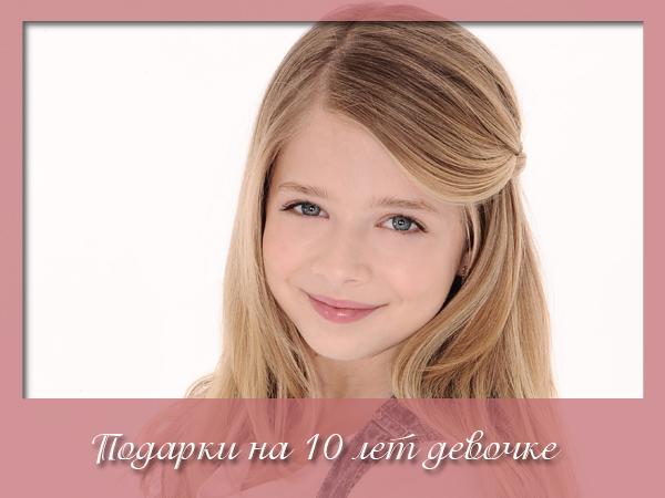 Самые желанные подарки девочке на 10 лет (много идей)