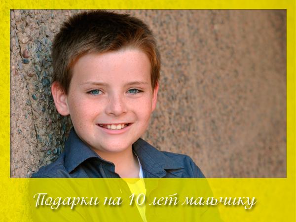 Отличные подарки мальчику на 10 лет на День Рождения