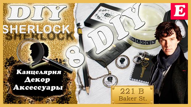 """Подарки в стиле сериала """"Шерлок"""" своими руками"""