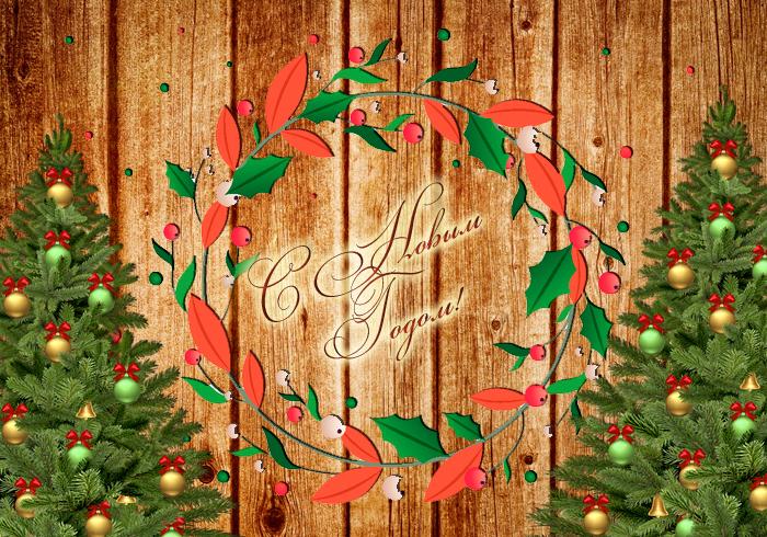 Интересные, яркие, эксклюзивные открытки с Новым Годом