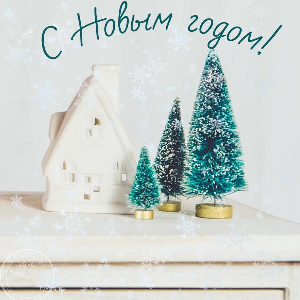 Интересные, красивые, эксклюзивные открытки с Новым Годом (большая подборка)