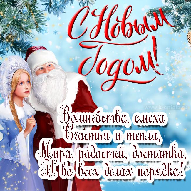 Открытка с Новым годом.
