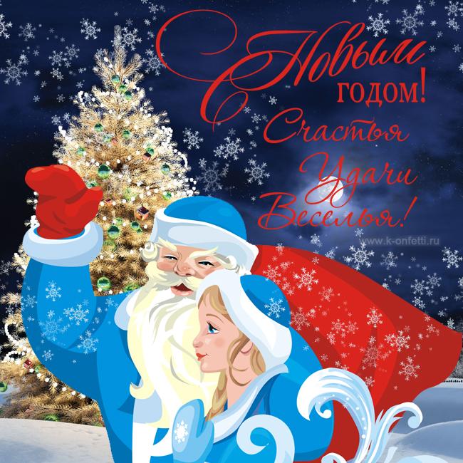 Новогодняя открытка с Дедом Морозом и Снегурочкой.