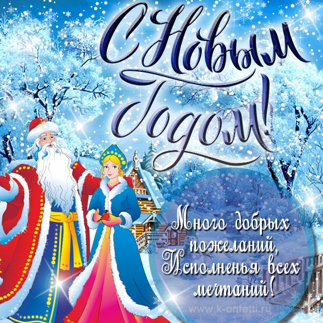 С новым Годом, открытка с Дедом Морозом.