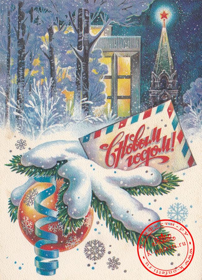 Ретро-открытка с Новым Годом.