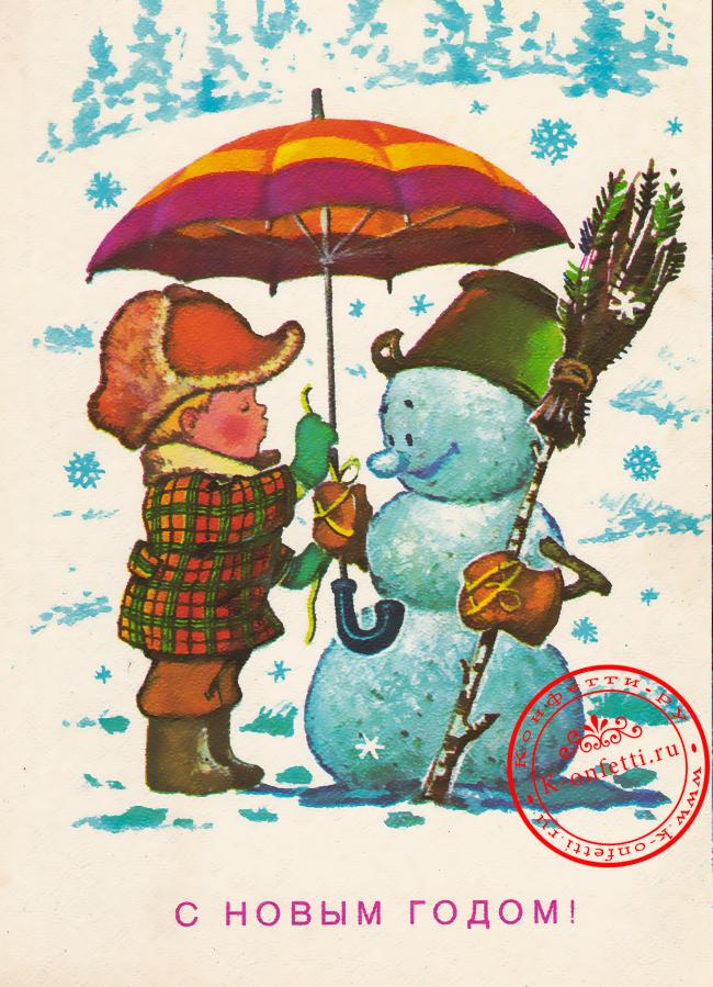 Советская новогодняя открытка со Снеговиком.