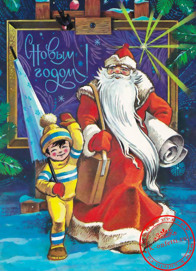 Советская новогодняя открытка с Дедом Морозом.