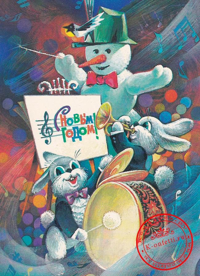 Советская открытка Снеговик.