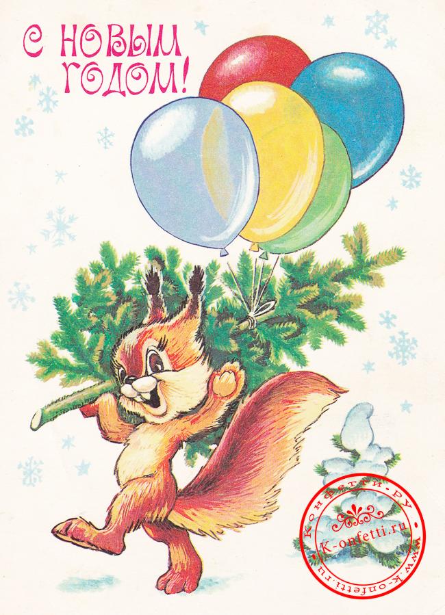 Советская открытка с белочкой
