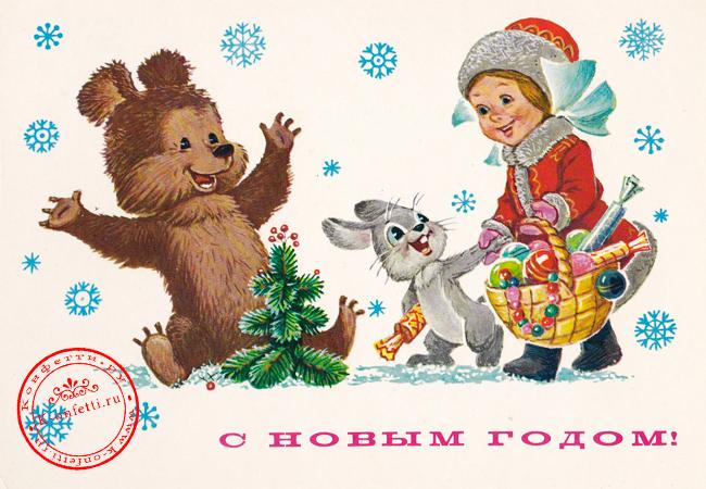 Советские Новогодние открытки – душевные нотки ностальгии (более 50 экземпляров)