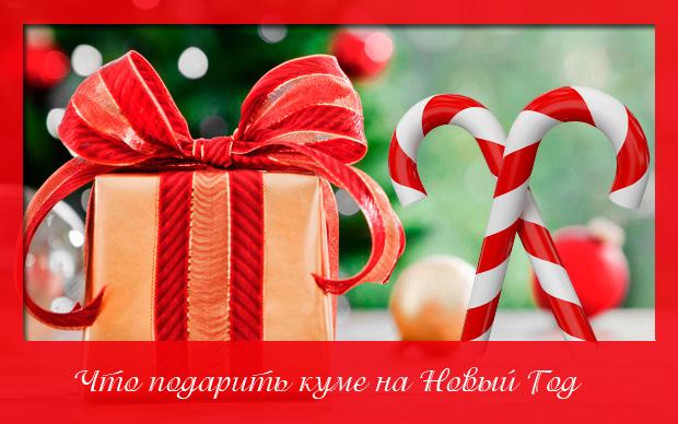 Выбираем самые подходящие подарки куме на Новый год