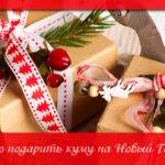 Подбираем самые удачные подарки куму на Новый Год