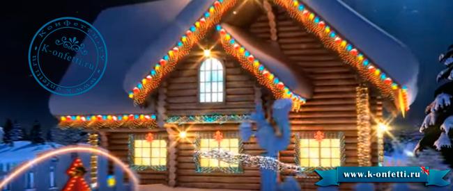 Именное видео-поздравление от Деда Мороза - лучшее Новогоднее приключение для ребенка