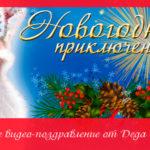Именное видео-поздравление от Деда Мороза — лучшее Новогоднее приключение для ребенка