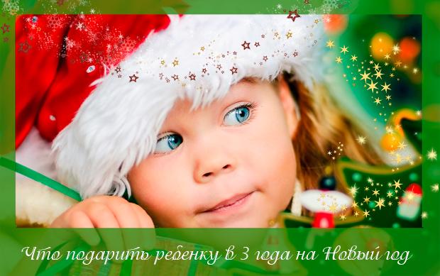 Выбираем классные подарки трехлетнему ребенку на Новый год
