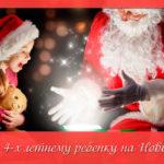 Подарки ребенку в 4 года на Новый Год — самые востребованные презенты